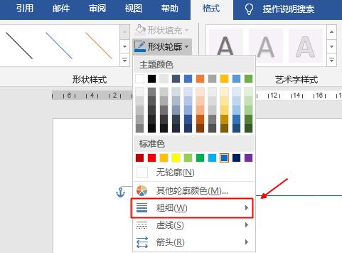 word文档怎么画横线加粗(简单几步在word文档画线条)