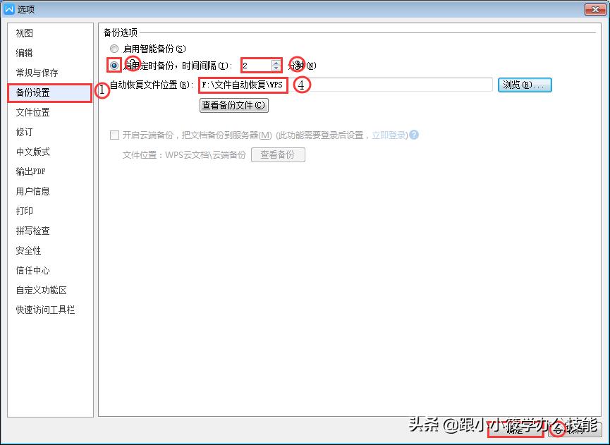 word未响应如何保存文件(文件自动备份快捷键操作)