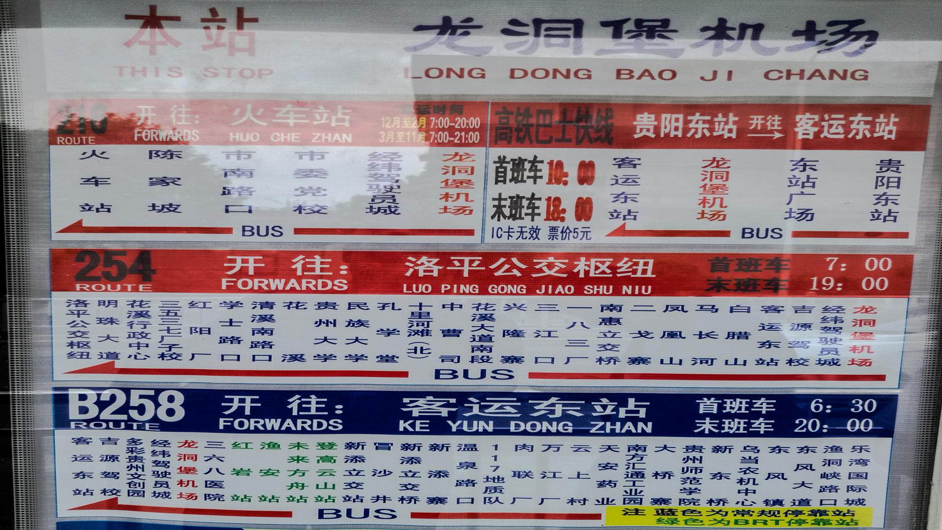 贵阳机场巴士时间表多久一班(乘坐贵阳车的详细攻略)