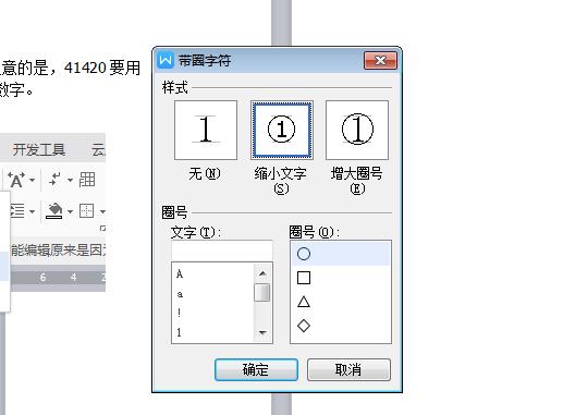 word使用基础教程(3分钟看看word使用技巧大全)
