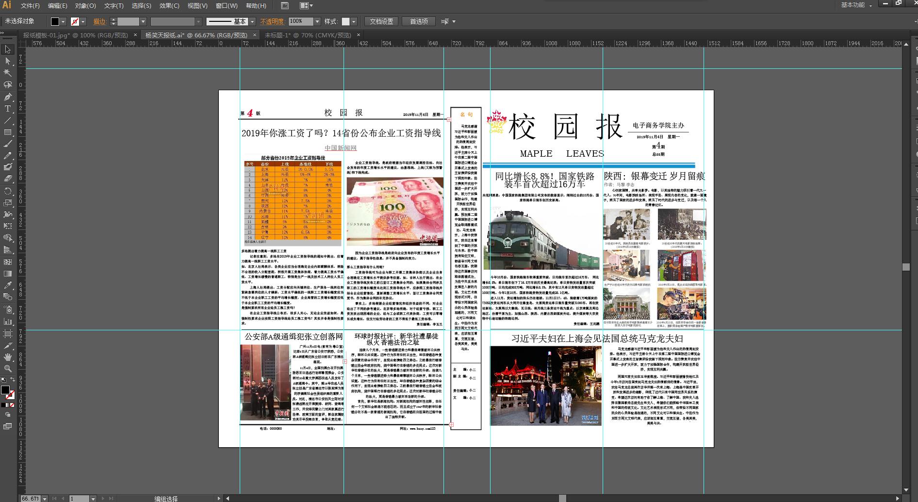 电子报纸用什么软件制作(制作电子报纸的软件和制作流程)