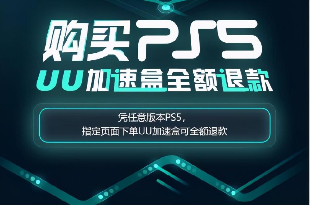 uu加速器怎么加速网页游戏(免费外网加速器分享)