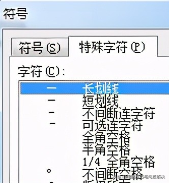 文档中下划线怎么打不出来(Word文档输入下划线的方法)