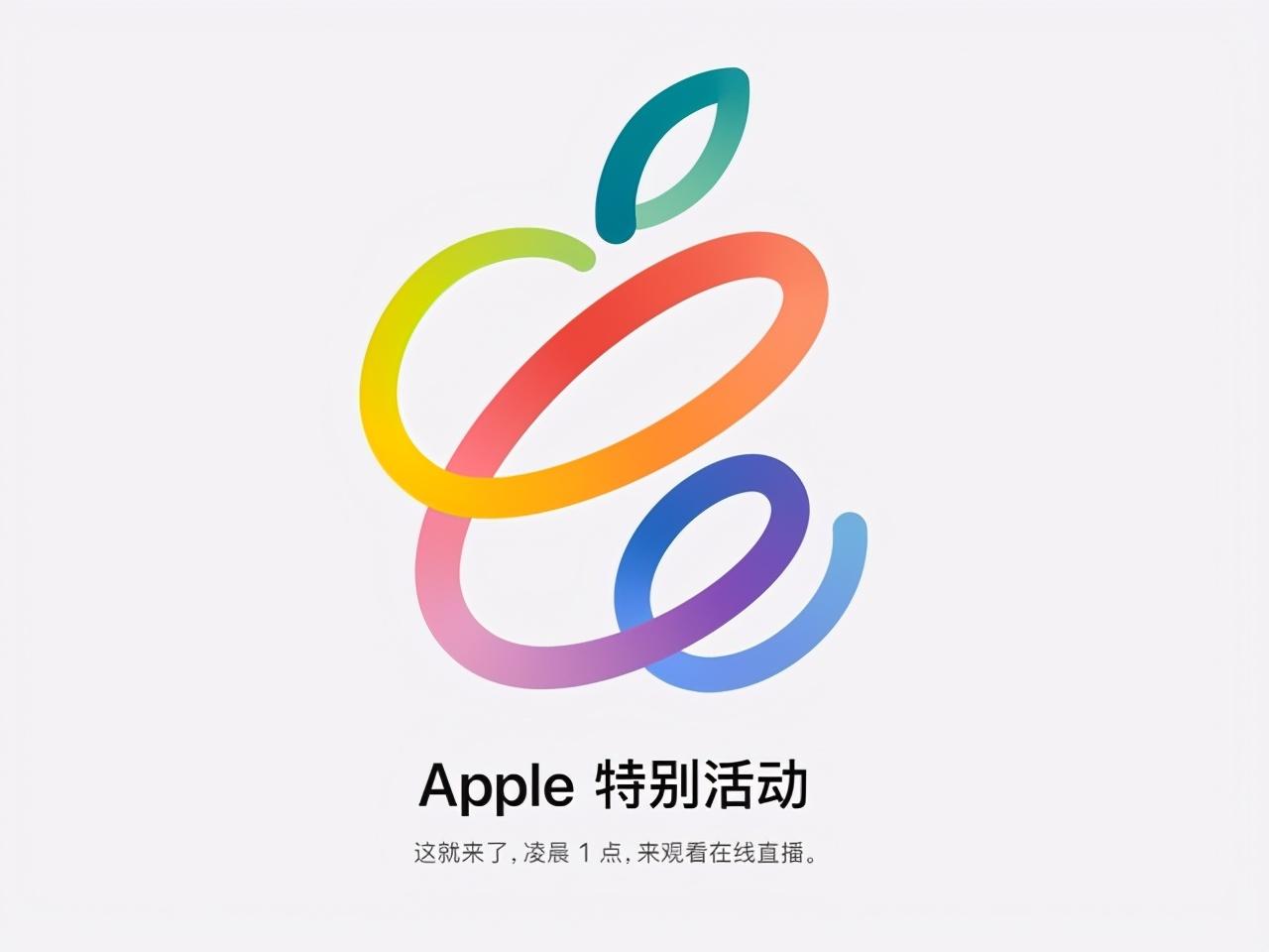 2021年苹果发布会什么时候开始(苹果发布会开张时间和内容)