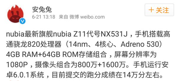 骁龙820跑分多少正常(官爆骁龙820跑分的真实情况)