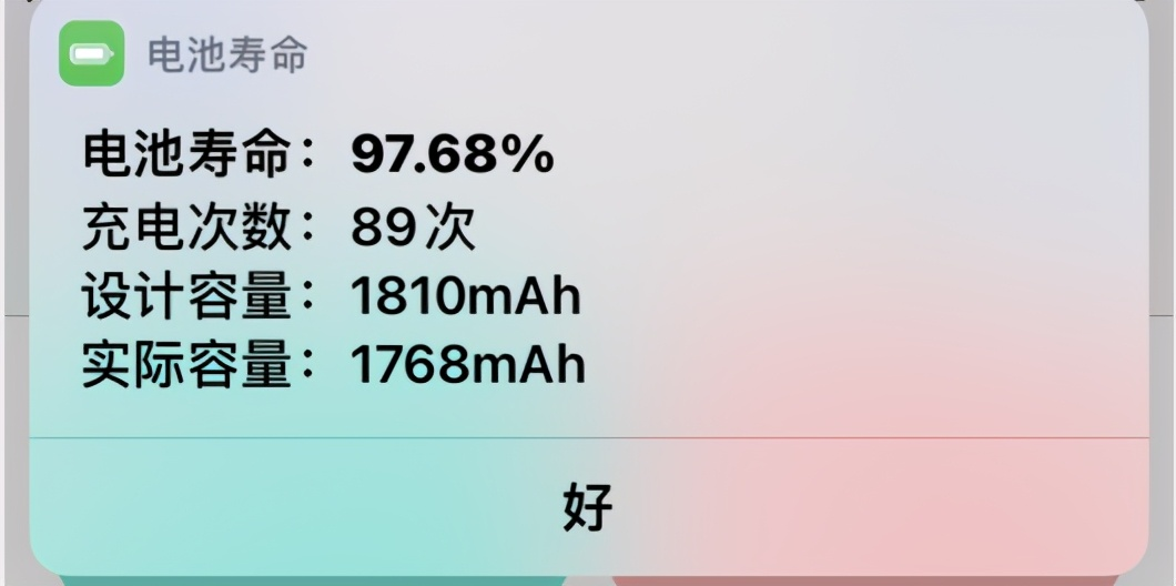 苹果手机看电池寿命在哪里看(查看手机电池寿命的方式)