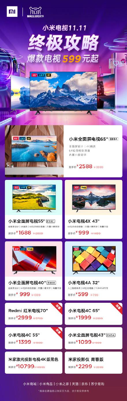 小米电视43寸多少钱一台(盘点小米电视机价格)