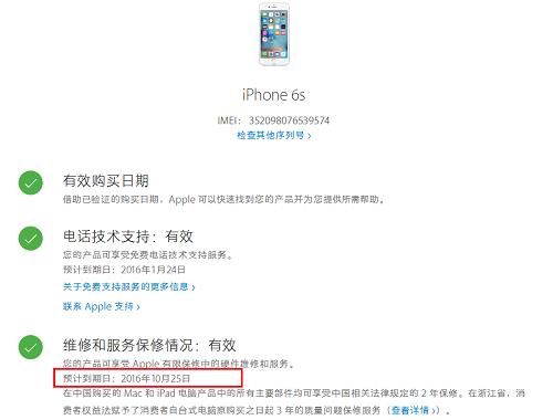 怎样查苹果手机激活日期(教你查看自己iPhone的激活时间)
