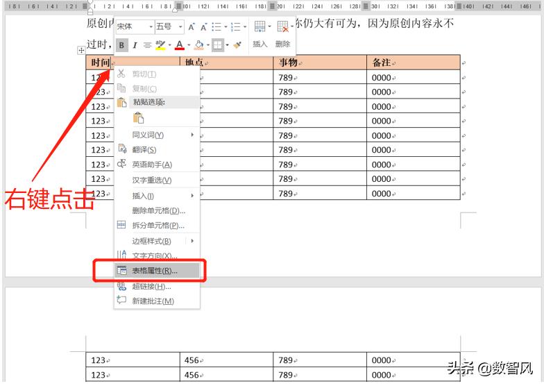 excel表格标题怎么设置每页都有标题(详解excel制作表头步骤)