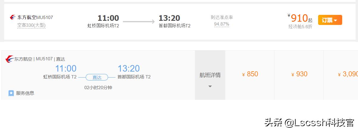 机票价格对比网站(买机票比较便宜的时候)