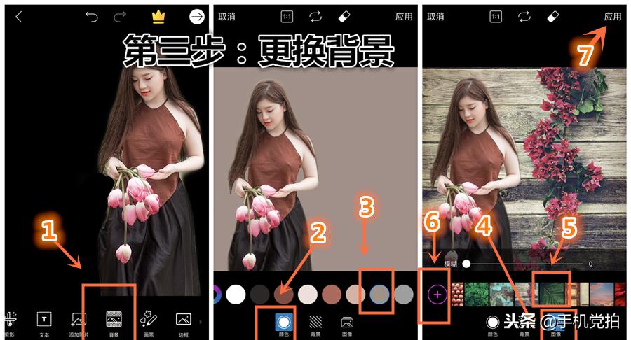 手机怎么更换照片背景颜色(更换照片背景颜色的步骤)