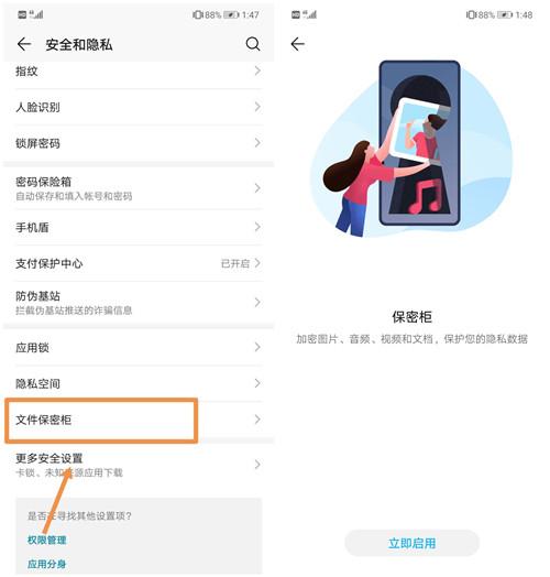 华为手机隐私相册在哪里设置(给手机相册上锁的小窍门)