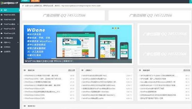 seo优化WordPress博客