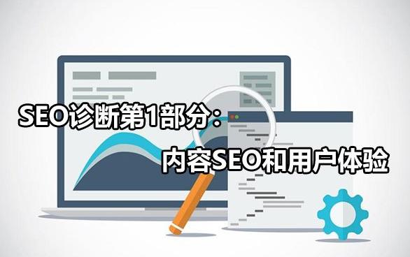 内容SEO和用户体验