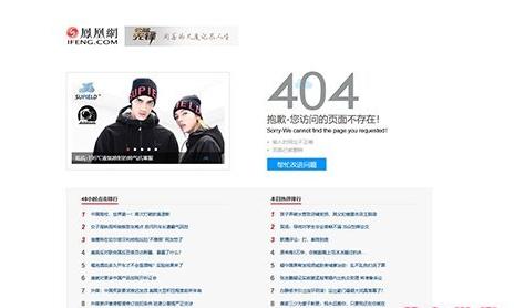 404引导页面