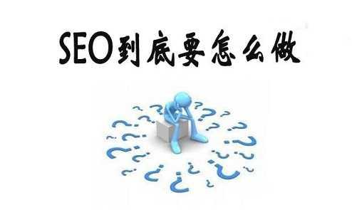 上饶网站优化:seo中哪些是用户最关心的问题?